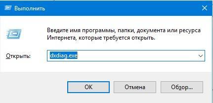 dxdiag.exe