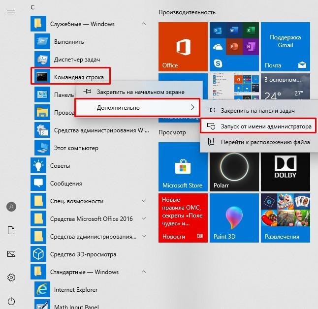Служебные -Windows