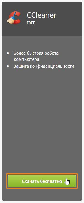Бесплатная версия программы «CCleaner FREE»