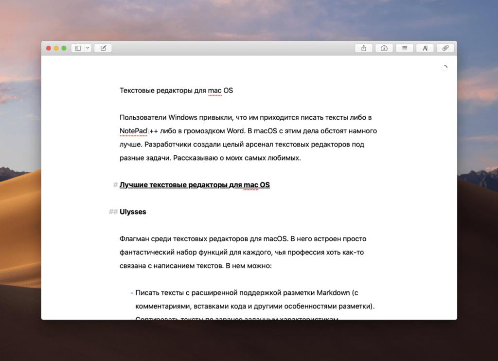 Текстовый редактор Ulysses