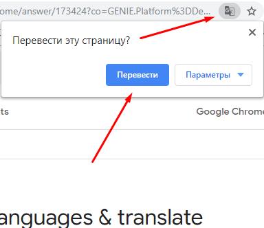 перевести эту страницу в Google Chrome