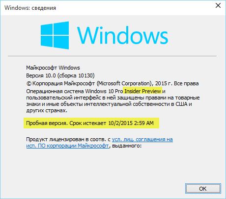 Информация об используемой версии Windows 10