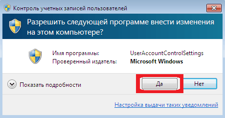 Окно UAC на Windows 7.