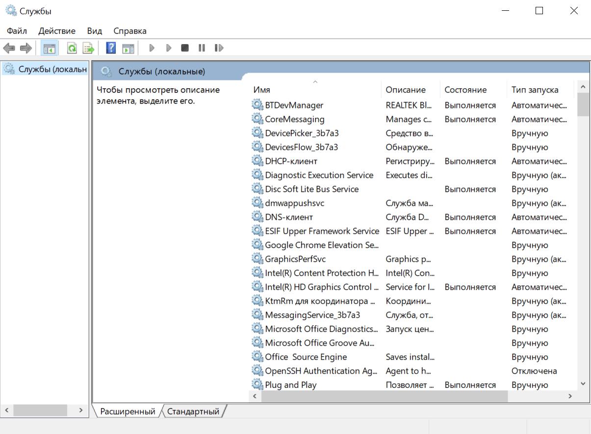 Центр обновления Windows отключить