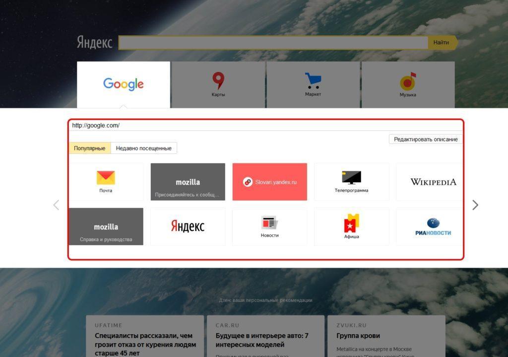 изменить закладку в яндекс браузере в меню