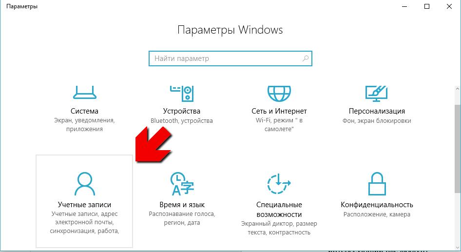 Учетные записи Microsoft