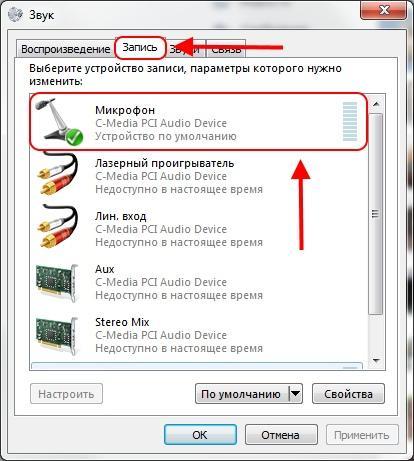 Настройка микрофона в Windows 7