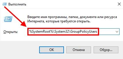 %SystemRoot%\System32\GroupPolicyUsers