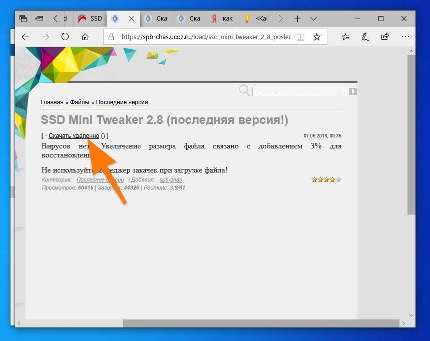 Пост с ссылкой для загрузку SSD Mini Tweaker 2.8
