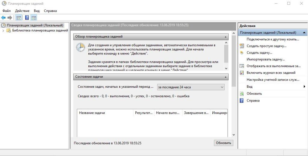 Интерфейс планировщика заданий в Windows 10