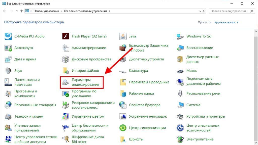 Параметры индексирования Windows 10