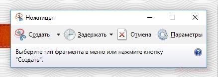 инструмент «Ножницы» на Windows 10