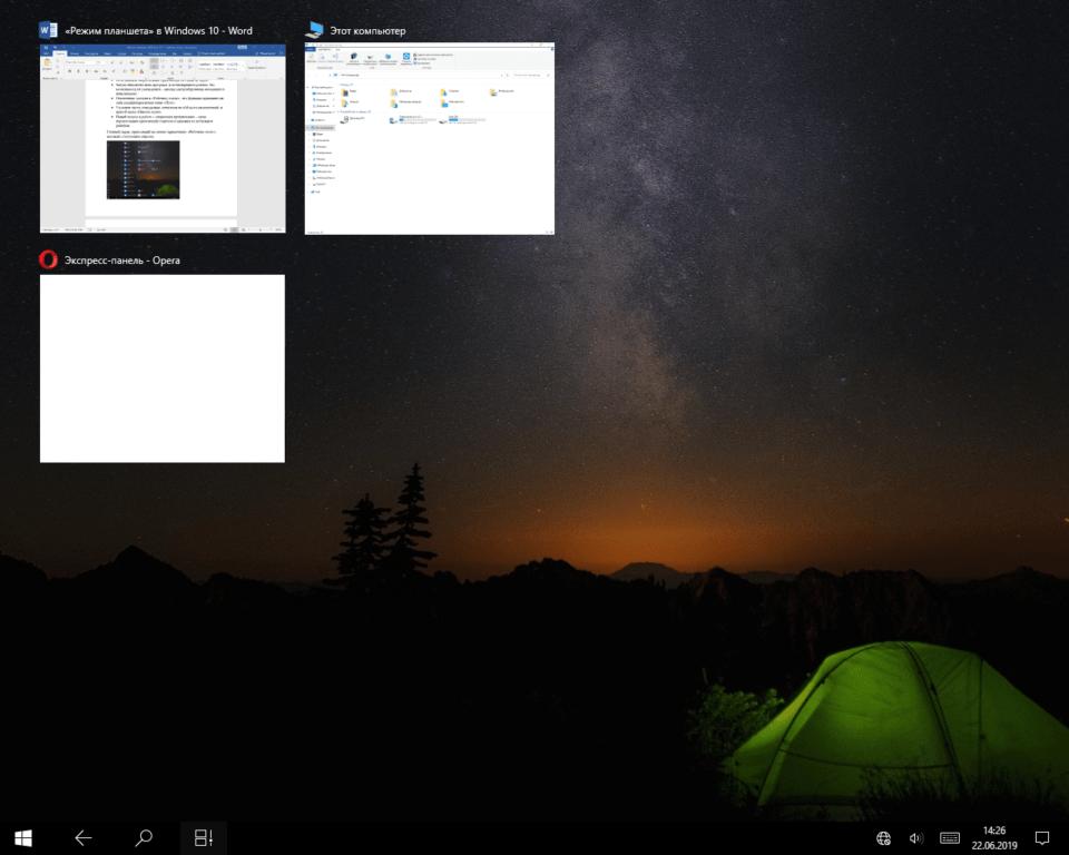 запущенные программы в «режиме планшета» windows 10