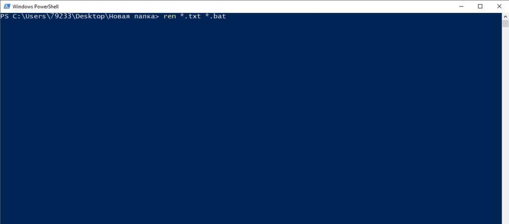 Windows PowerShell ren *.txt *.bat