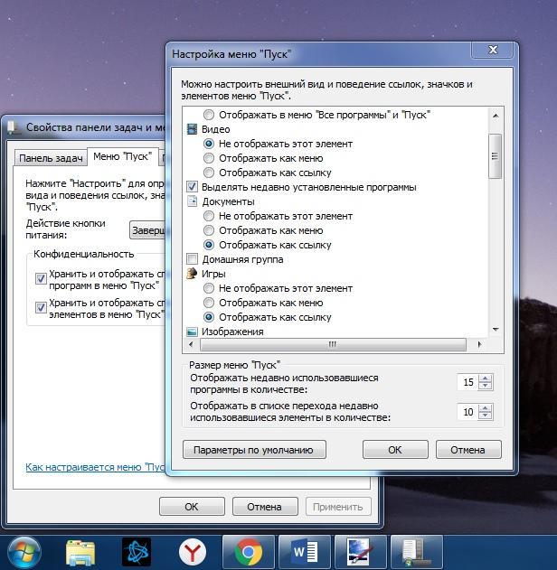 настройка меню «Пуск» в Windows 7