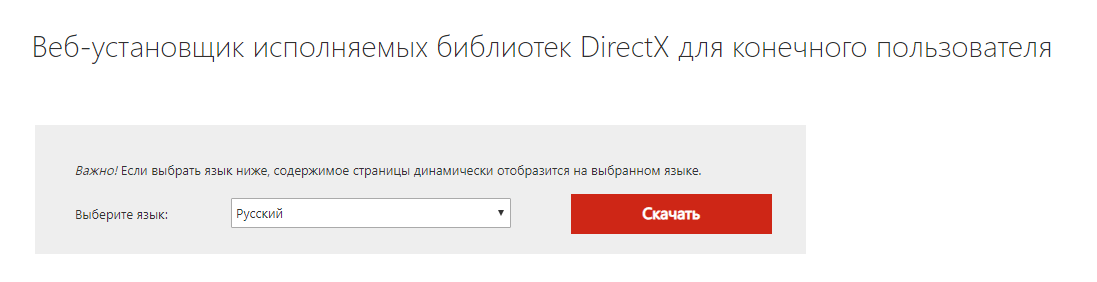 Инсталлятор Direct X
