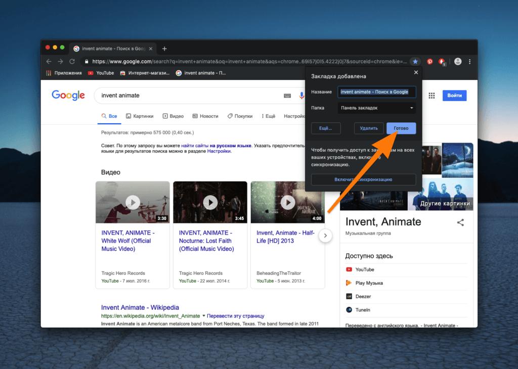 Панель добавления закладки в Google Chrome