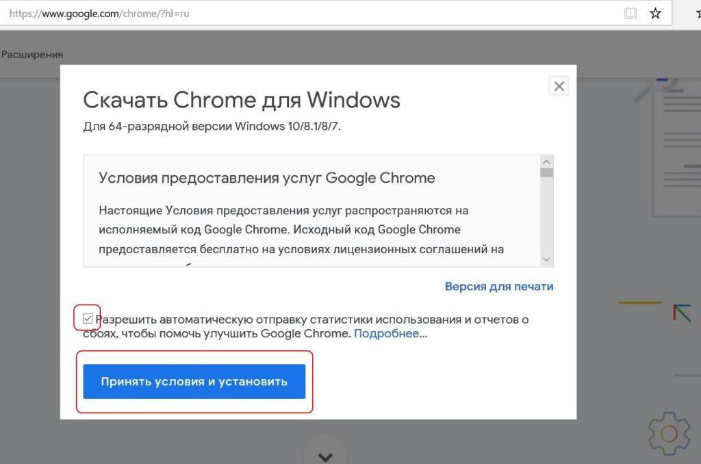Подтверждение загрузки Google Chrome
