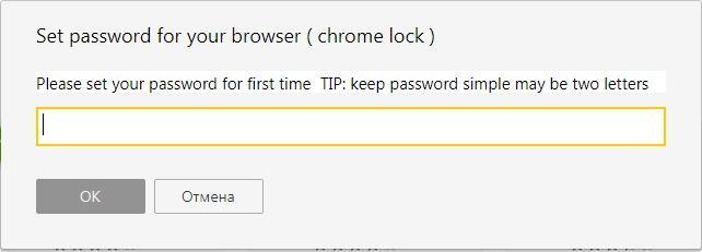 вводим пароль в Set password for your browser