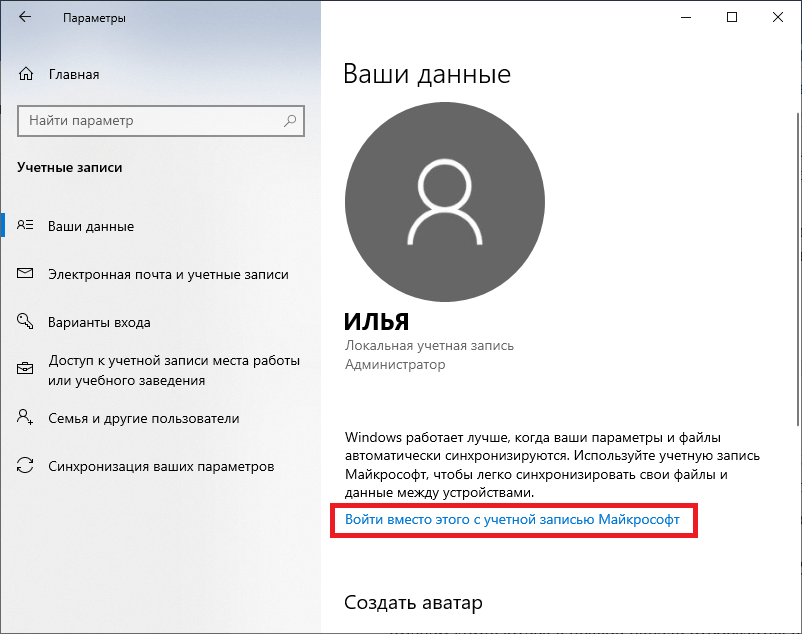 Данные пользователя Windows 10