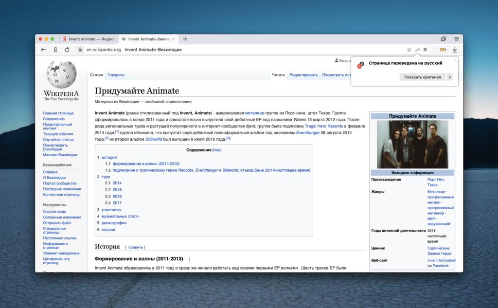 Страница на английском языке в Яндекс.Браузере, переведенная встроенным переводчиком