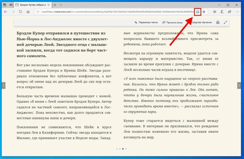Режим чтения в Microsoft Edge Windows 10