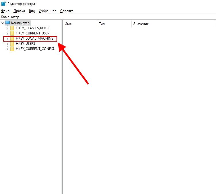 редактор реестра hkey local machine