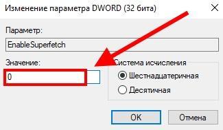 Значение 0 редактор реестра