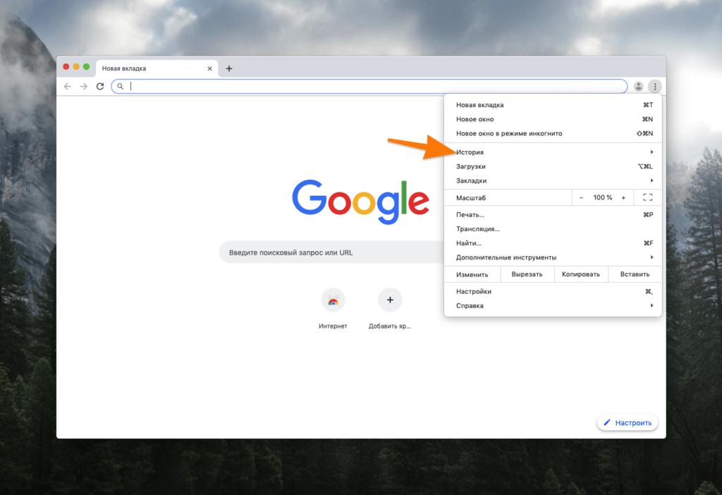 Список настроек и дополнительных функций в Google Chrome