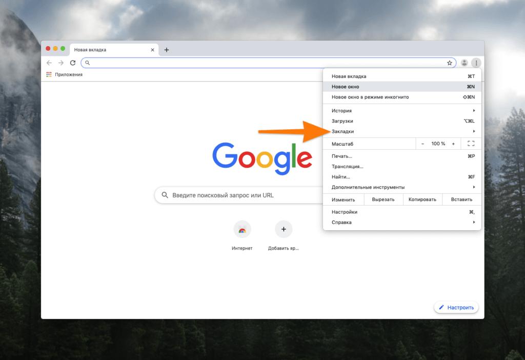 Список основных настроек и дополнительных функций Google Chrome