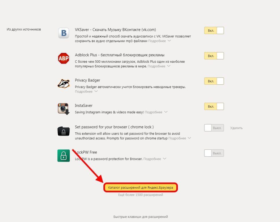 Откуда скачать расширения для Яндекс браузера