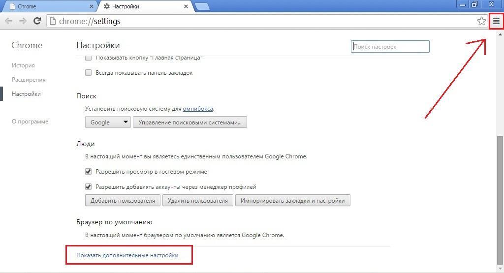 Настройки в Google Chome