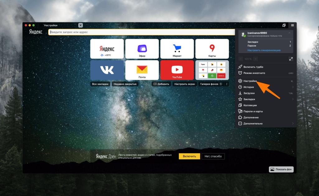 Список настроек и дополнительных функций в Яндекс.Браузере