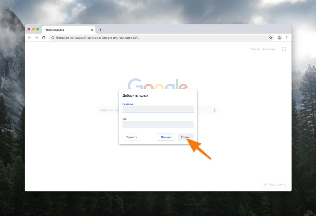 Окно добавления нового сайта в избранные в Google Chrome