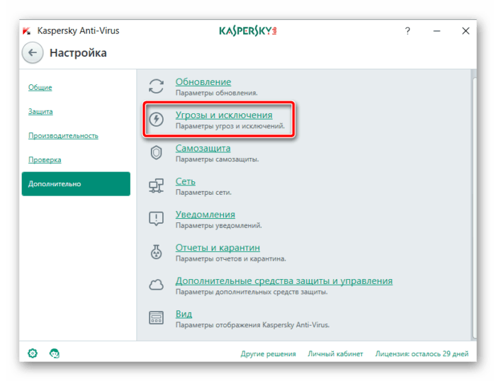 Настройки Kaspersky Anti-Virus