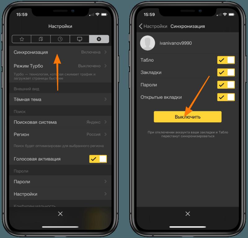 Настройки Яндекс.Браузера в iOS