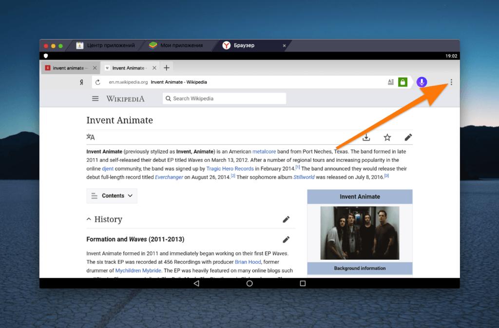 Интерфейс Яндекс.Браузера на Android