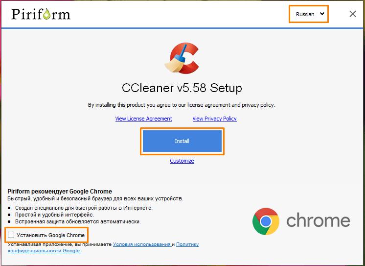 Установка программы «CCleaner FREE»