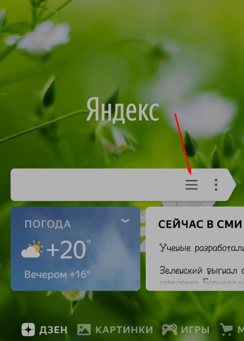 яндекс браузер на смартфоне