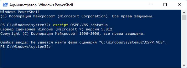 cscript OSPP.VBS /dstatus