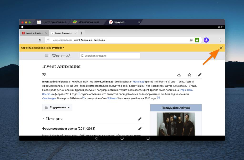 Переведенная страница в Яндекс.Браузере для Android