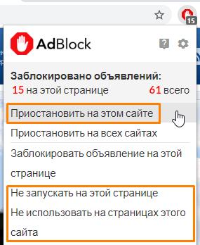 Отмена блокировки на странице или сайте