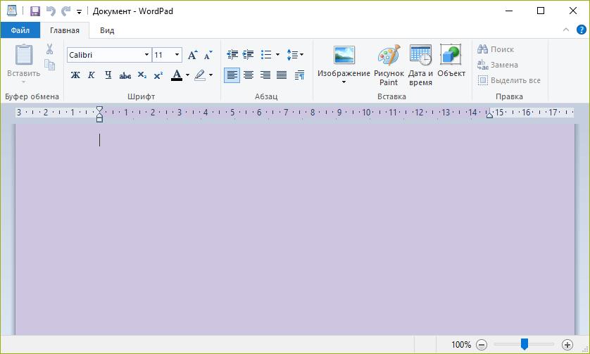 встроенный текстовый редактор WordPad