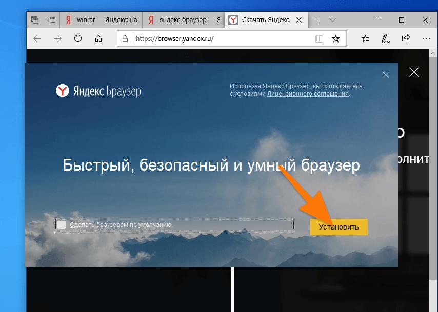 Приветственное окно установщика Яндекс.Браузера