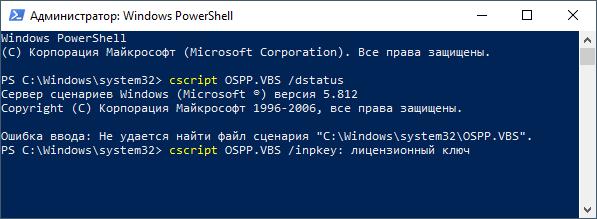 cscript OSPP.VBS /inpkey: