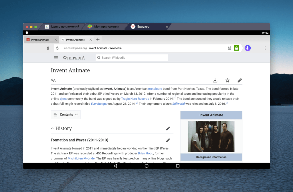Интерфейс Яндекс.Браузера в Android