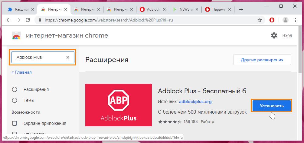Установка расширения «Adblock Plus»