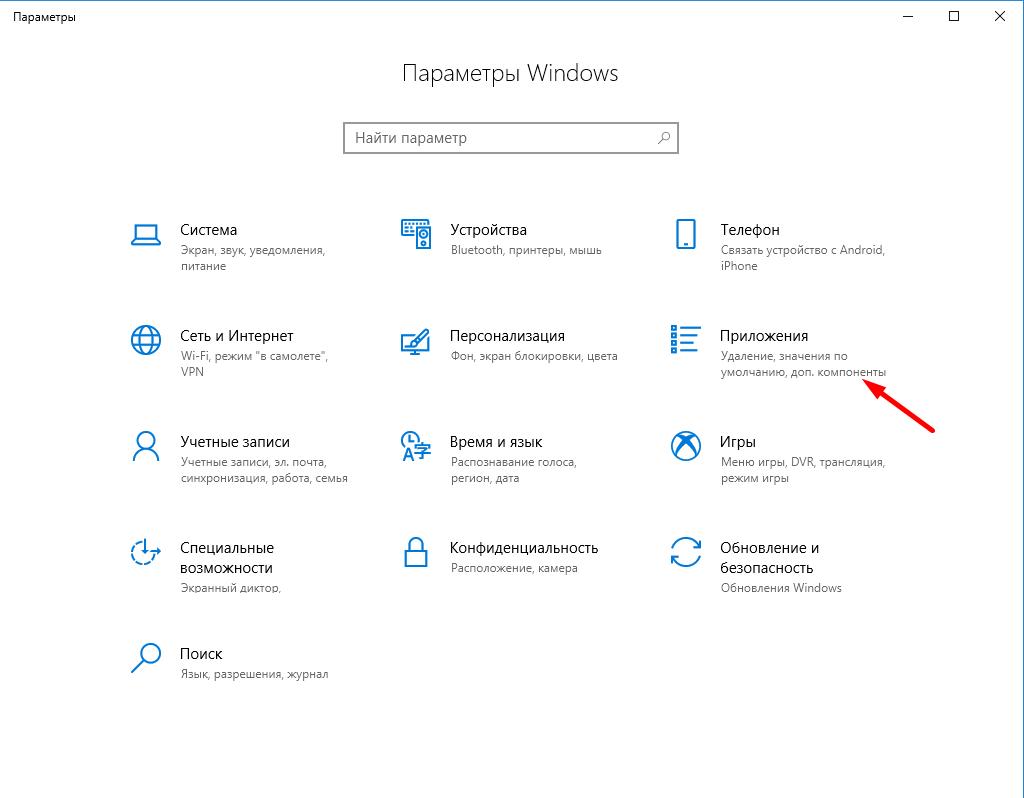Как посмотреть список установленных на компьютере приложений