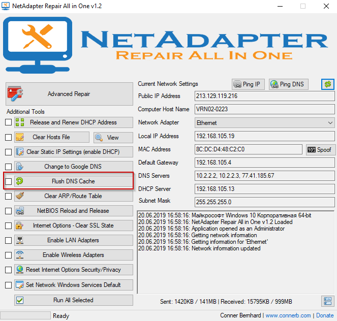 Главное меню NetAdapter Repair