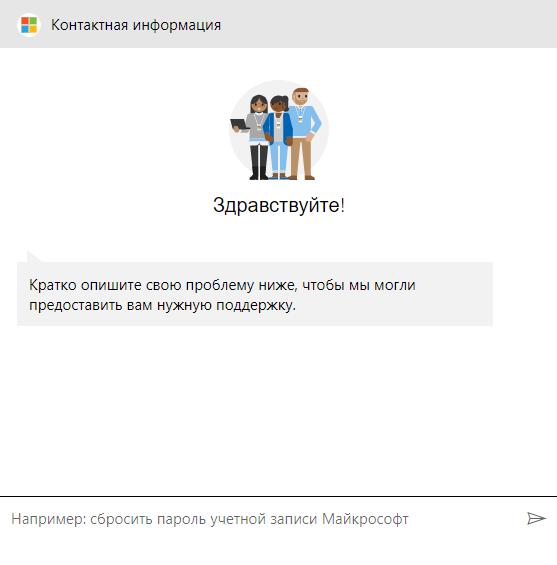 Саппорт Майкрософт